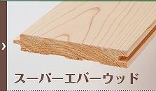 佐野木材株式会社
