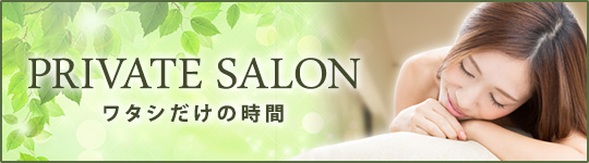 PRIVATE SALON