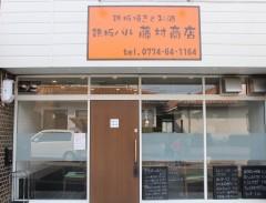鉄板バル藤村商店