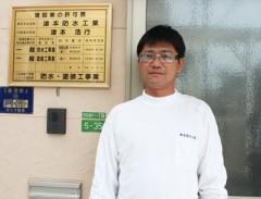 津本防水工業